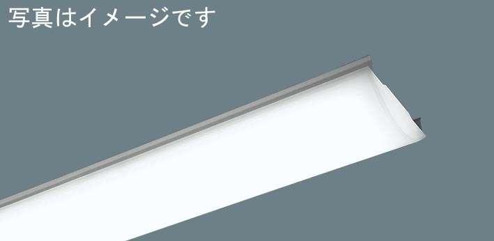 【V】パナソニック Panasonic NNL4600EWTRZ9 40形 ライトバー 連続調光型調光タイプ(ライコン別売) Hf蛍光灯32形高出力型2灯器具相当 Hf32形高出力型・6900 lm