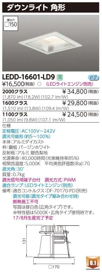 15 000円以上で送料無料 東芝 LEDD-16601-LD9 LED光源交換形ダウンライト お得なキャンペーンを実施中 評価 在庫処分セール ライトエンジンDL角形150