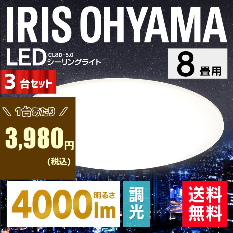 [5%OFFクーポン有]\●1台あたり3,980円●/【3台セット】シーリングライト LED 8畳 アイリスオーヤマ 送料無料 led シーリングライト リモコン付 天井照明 LED照明 シーリング ライト CL8D-5.0 調光 新生活【メーカー5年保証】 あす楽