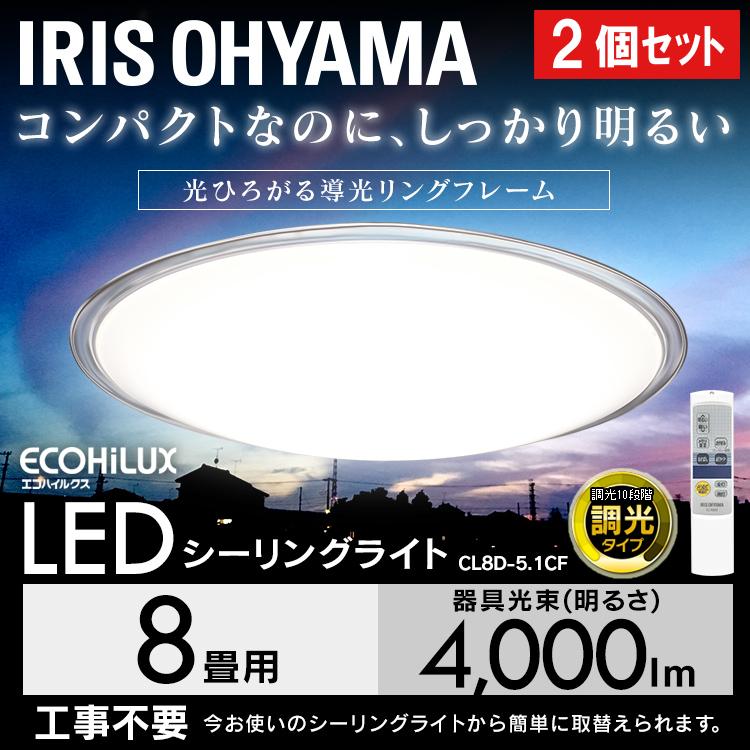 【2個セット】シーリングライト おしゃれ 8畳 LED 調光 クリアフレーム アイリスオーヤマ 送料無料 天井照明 リビング ダイニング 寝室 電気 一人暮らし 薄型 リモコン付き メタルサーキットシリーズ CL8D-5.1CF
