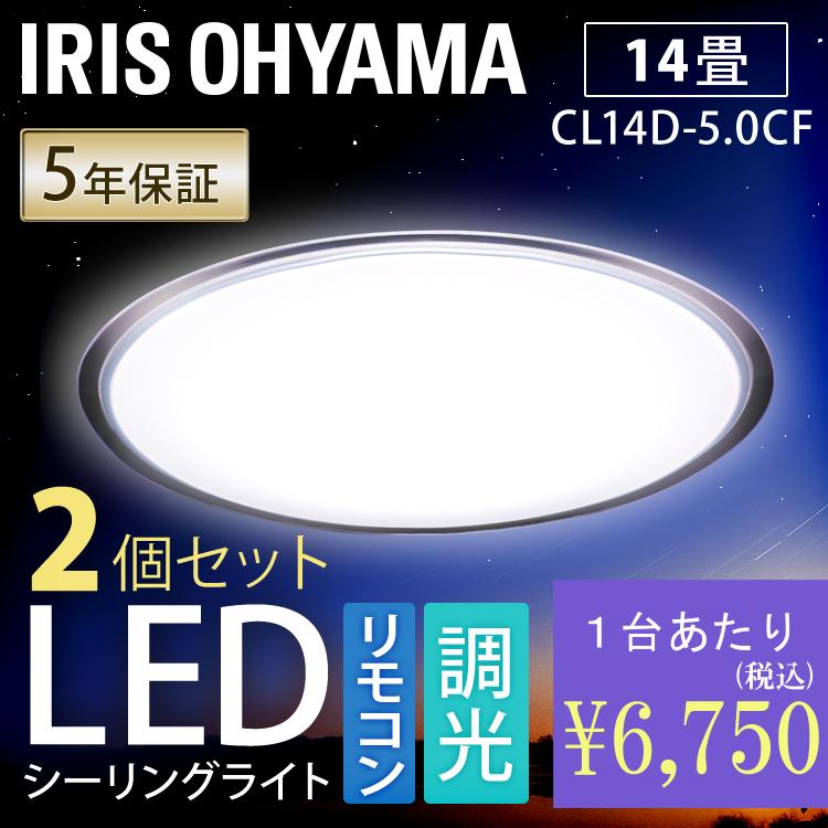 [10%OFFクーポン有]【2台セット】シーリングライト おしゃれ LED クリアフレーム [メーカー5年保証] 14畳 アイリスオーヤマ 送料無料 おしゃれ シーリングライト リモコン付 照明器具 天井照明 LED照明 CL14D-5.0CF 調光 新生活 [iriscoupon]