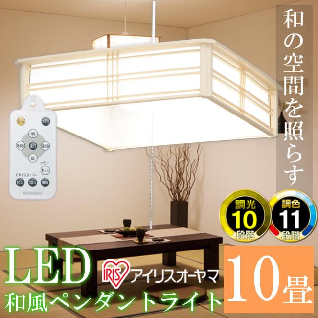 照明 和風 ペンダントライト 和室 天井照明 led 10畳 アイリスオーヤマ 和風ペンダントライト 調光 調色 PLC10DL-J インテリア リモコン付 和風ペンダント LED お洒落 おしゃれ オシャレ レトロ モダン 和室用