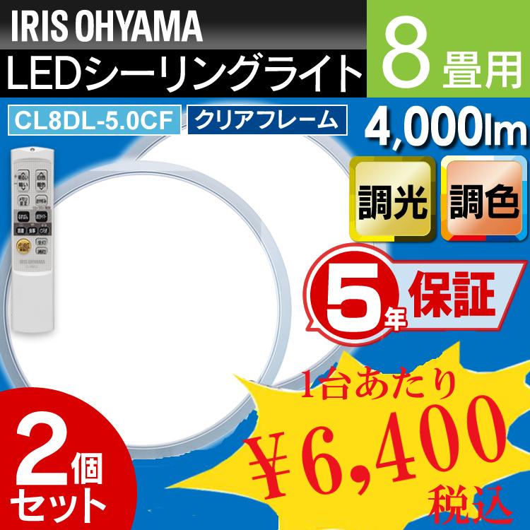 【メーカー5年保証】シーリングライト LED おしゃれ 8畳 クリアフレーム 2台セット アイリスオーヤマ led リモコン付 照明器具 天井照明 電気 調光 調色 CL8DL-5.0CF送料無料 IRISOHYAMA