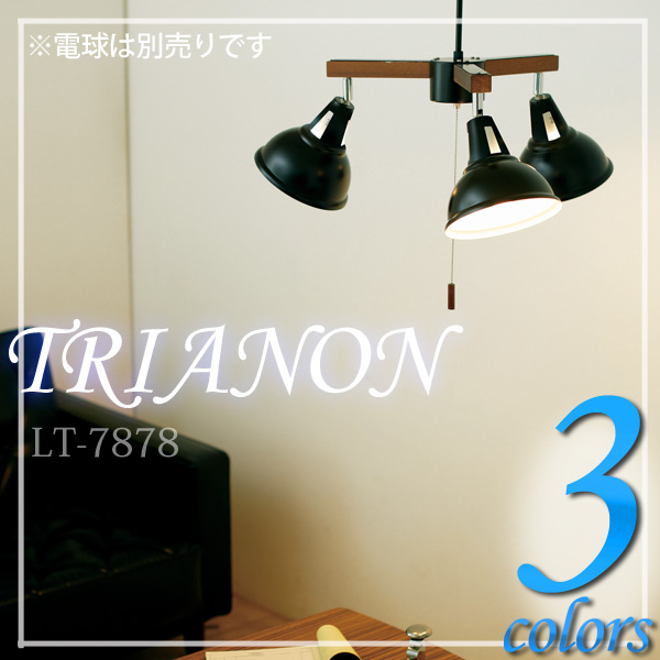 【送料無料】TRIANON PENDANT LIGHT[トリアノン ペンダントライト インターフォルム ]LT-7878(電球なし) ホワイト・グリーン・ブラック【TC】【NGL】【INTERFORM】【お取寄せ品】【B】