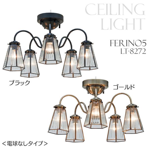 【送料無料】シーリングライト Ferino5 LT-8272 ブラック・ゴールド【TC】【NGL】インターフォルム【ライト 照明 インテリア照明 リモコン付 シーリングライト】【お取寄せ品】