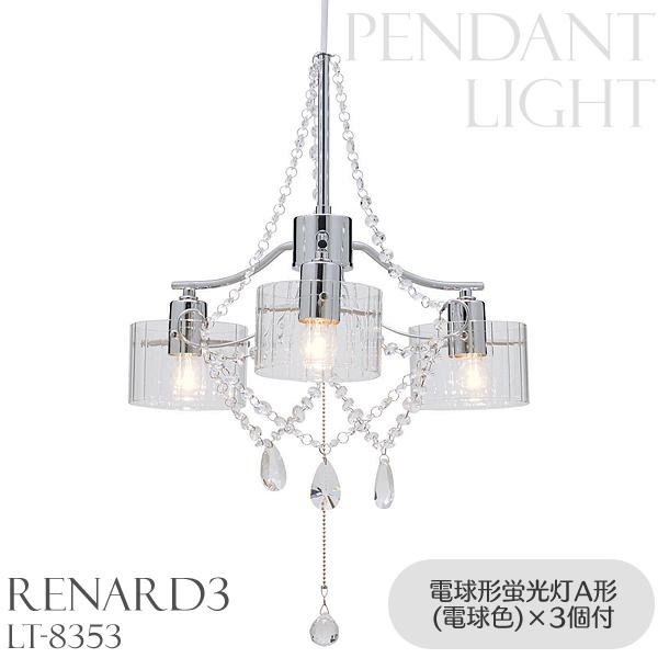 【送料無料】ペンダントライト RENARD3 LT-8353【TC】【NGL】インターフォルム【ライト 照明 インテリア照明 天井照明 ペンダントライト】【お取寄せ品】