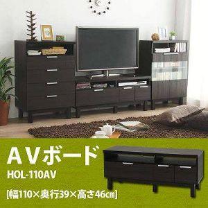 【送料無料】AVボード HOL-110AV
