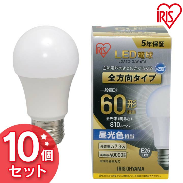 送料無料【10個セット】LED電球 E26 全方向 60形相当 昼光色 LDA7D-G/W-6T5 アイリスオーヤマ