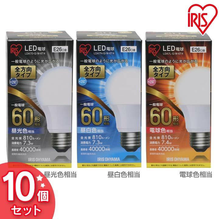 送料無料【10個セット】LED電球 E26 全方向 60形相当 LDA7D-G/W-6T4(昼光色)・LDA7N-G/W-6T4(昼白色)・LDA7L-G/W-6T4(電球色) アイリスオーヤマ パック