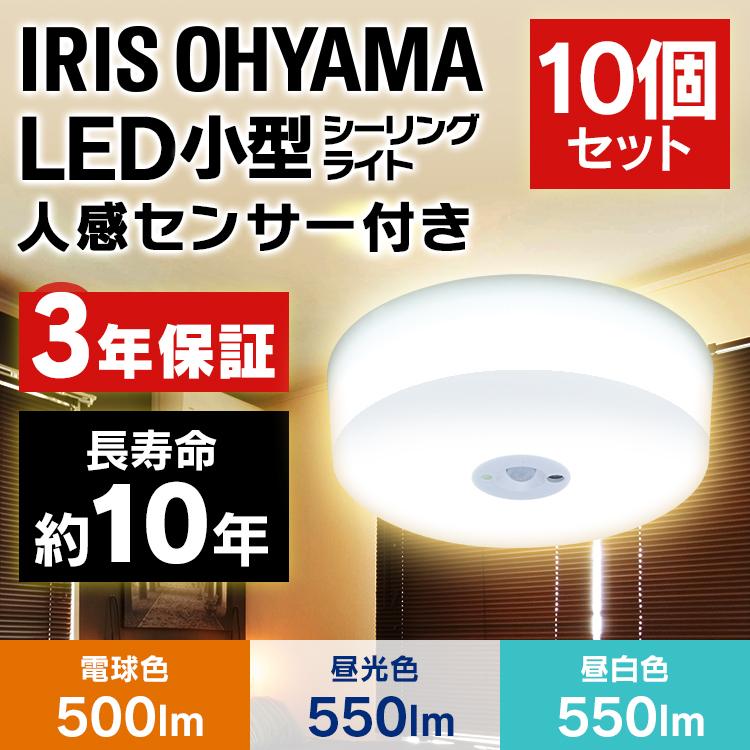 【10個セット】小型シーリングライト 人感センサー付 LED コンパクト おしゃれ SCL5LMS-HL SCL5NMS-HL SCL5DMS-HL 電球色 昼白色 昼光色 照明器具 シーリングライト センサー 小型 ライト 電気 アイリスオーヤマ パック