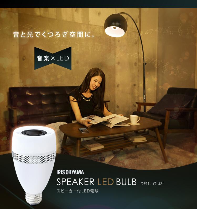 【2個セット】スピーカー付LED電球 E26 40形相当 電球色 LDF11L-G-4S アイリスオーヤマ 電球セット リビング 寝室 省エネ 節電 スピーカー付き 音楽プレイヤー 電球スピーカー 送料無料 パック