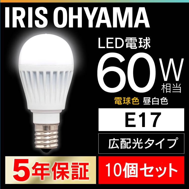 [エントリーでP5倍]【10個セット】LED電球 E17 広配光 調光 60形相当 昼白色相当 LDA7N-G-E17/D-6V4・電球色相当 LDA7L-G-E17/D-6V4送料無料 LED 節電 省エネ 電球 LEDライト 60W 照明 電気 アイリスオーヤマ パック