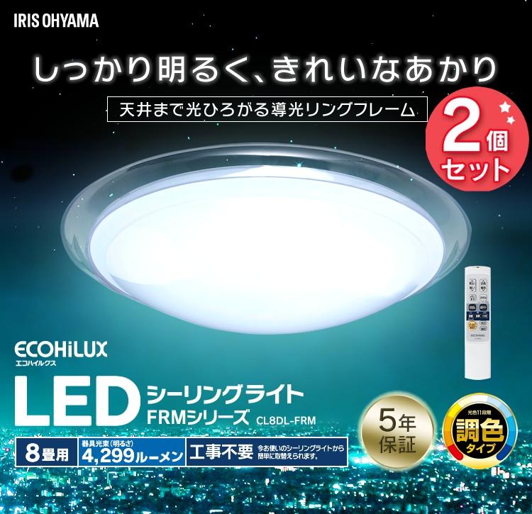 【2個セット】LEDシーリングライト おしゃれ メタルサーキットシリーズ デザインフレームタイプ 8畳 調色 CL8DL-FRM 送料無料 LEDライト 天井照明 ダイニング 寝室 省エネ 節電 アイリスオーヤマ