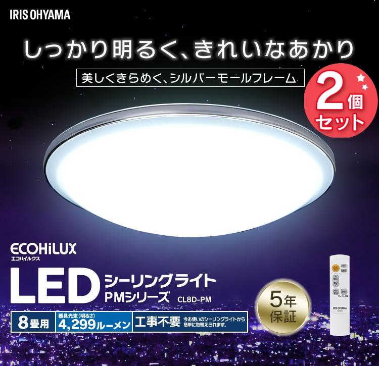 【2個セット】LEDシーリングライト おしゃれ メタルサーキットシリーズ デザインリングタイプ 8畳 調光 CL8D-PM 送料無料 LEDライト 天井照明 ダイニング 寝室 省エネ 節電 アイリスオーヤマ