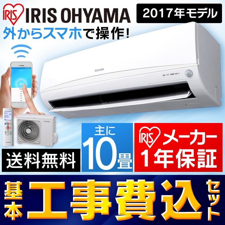 【設置工事費込み】エアコン 10畳 クーラー アイリスオーヤマ wifiモデル IRA-2801W 送料無料 2.8kW Wi-fi 冷暖房エアコン 人感センサー 人感 暖房 冷暖房 寝室 リビング 除湿 自動内部清浄 室内機 室外機 リモコン付 工事【予約】[sin ]