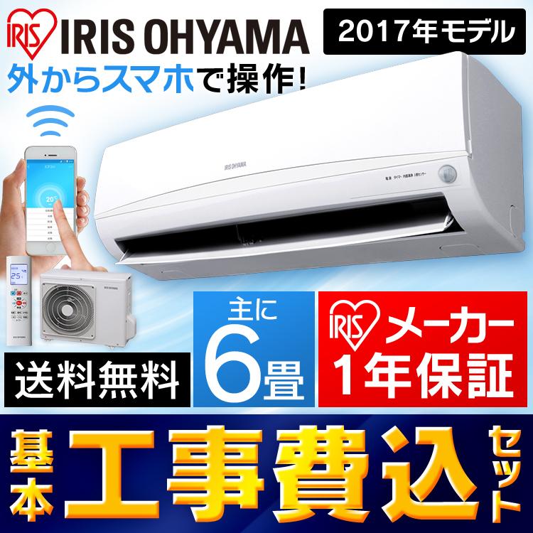 [10%OFFクーポン有]【設置工事費込み】エアコン 6畳 wifiモデル IRA-2201W 一人暮らし 新生活 引っ越し 送料無料 2.2kW アイリスオーヤマ 人感センサー 冷房 暖房 寝室 子供部屋 除湿 自動内部清浄 室内機 室外機 リモコン付 工事【予約】[sin][iriscoupon]