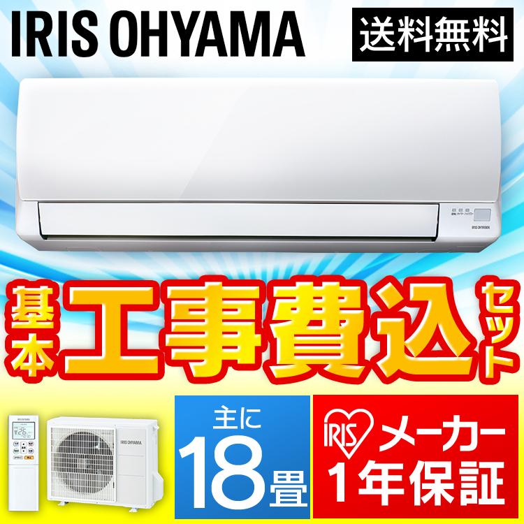 [10%OFFクーポン有]【設置工事費込み】ルームエアコン 5.6kW(スタンダードシリーズ) IRA-5602A・IRA-5602AZ 送料無料 エアコン 暖房 冷房 エコ アイリス クーラー リビング ダイニング 空調 除湿 IRA-5602AZ 18畳 タイマー付 アイリスオーヤマ【予約】[iriscoupon]