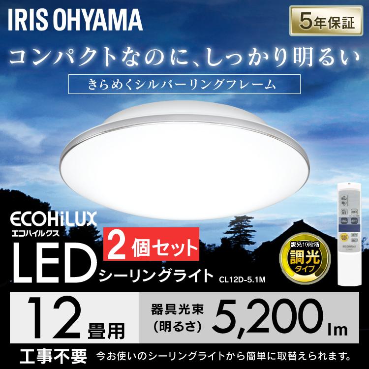 【2個セット】シーリングライト おしゃれ 12畳 led 調光 メタルサーキットシリーズ モールフレーム CL12D-5.1M 天井照明 照明器具 高効率 リビング ダイニング アイリスオーヤマ【送料無料】