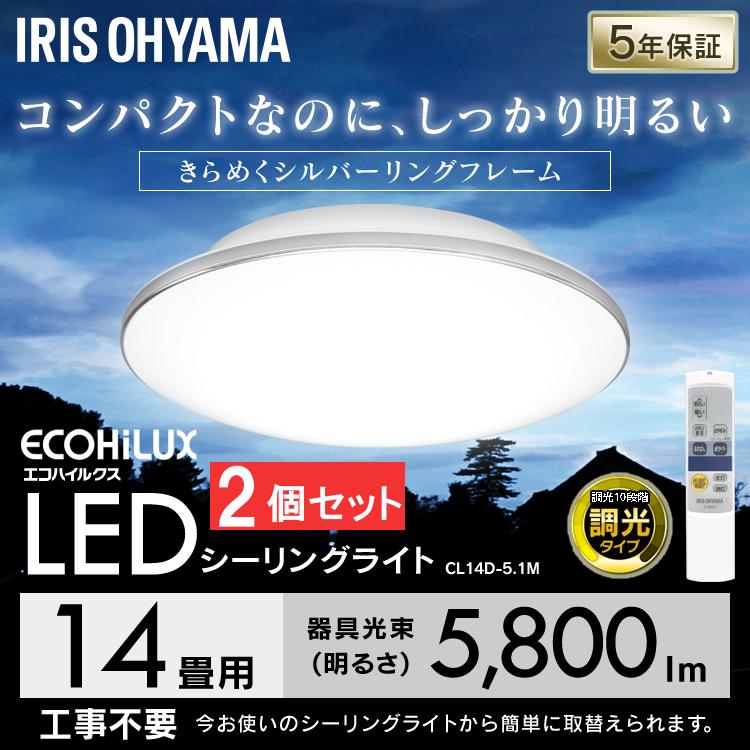 【2個セット】LEDシーリングライト メタルサーキットシリーズ モールフレーム 14畳調光 CL14D-5.1M送料無料 LEDシーリングライト モールフレーム 天井照明 高効率 LED 明かり 灯り リビング ダイニング ライト インテリア照明 アイリスオーヤマ