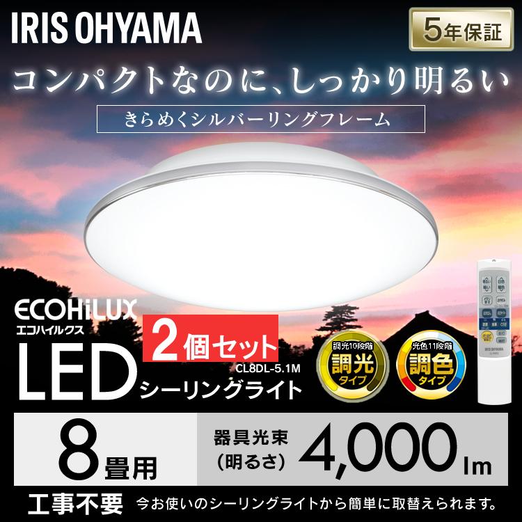 【2個セット】LEDシーリングライト メタルサーキットシリーズ モールフレーム 8畳調色 CL8DL-5.1M 送料無料 LEDシーリングライト モールフレーム 天井照明 高効率 灯り リビング ダイニング 寝室 アイリスオーヤマ [sin]