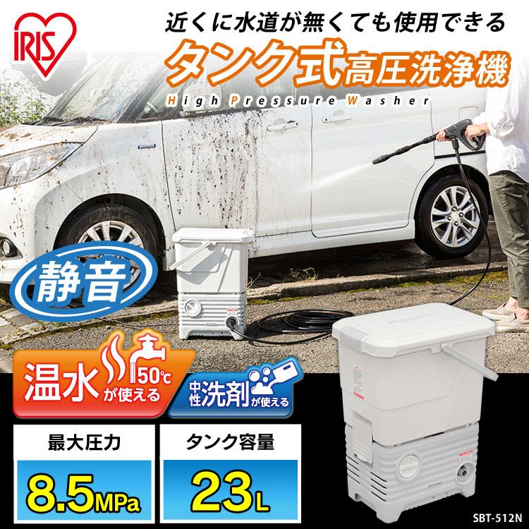 家庭用高圧洗浄機 タンク式高圧洗浄機 12点セット アイリスオーヤマ アイリス 大掃除 年末掃除 洗車 外壁掃除 換気扇掃除 あす楽