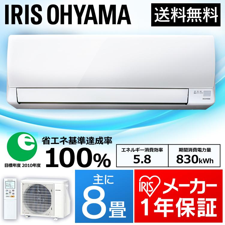 エアコン リモコン 8畳 アイリスオーヤマ 2.5kW スタンダードシリーズ IRA-2502A送料無料 冷暖房エアコン 暖房 冷房 エコ リビング ダイニング 子ども部屋 空調 除湿 IRA-2502AZ タイマー付 内部クリーン機能[sin ]