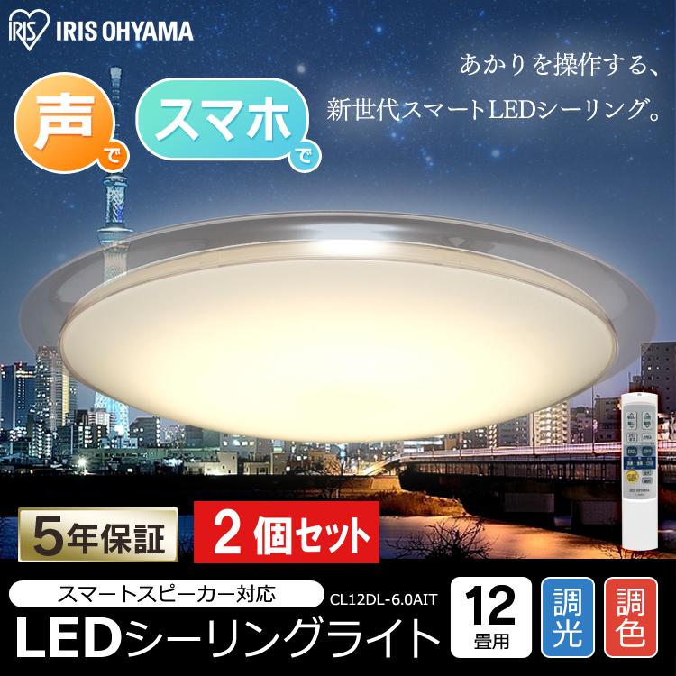 【2個セット】シーリングライト 12畳 調色 アイリスオーヤマ AIスピーカー CL12DL-6.0AITおしゃれ 新生活 一人暮らし 取付簡単 省エネ シーリングライト 照明器具 スピーカー スマホ Wi-Fi 6.0デザインフレーム[sin]