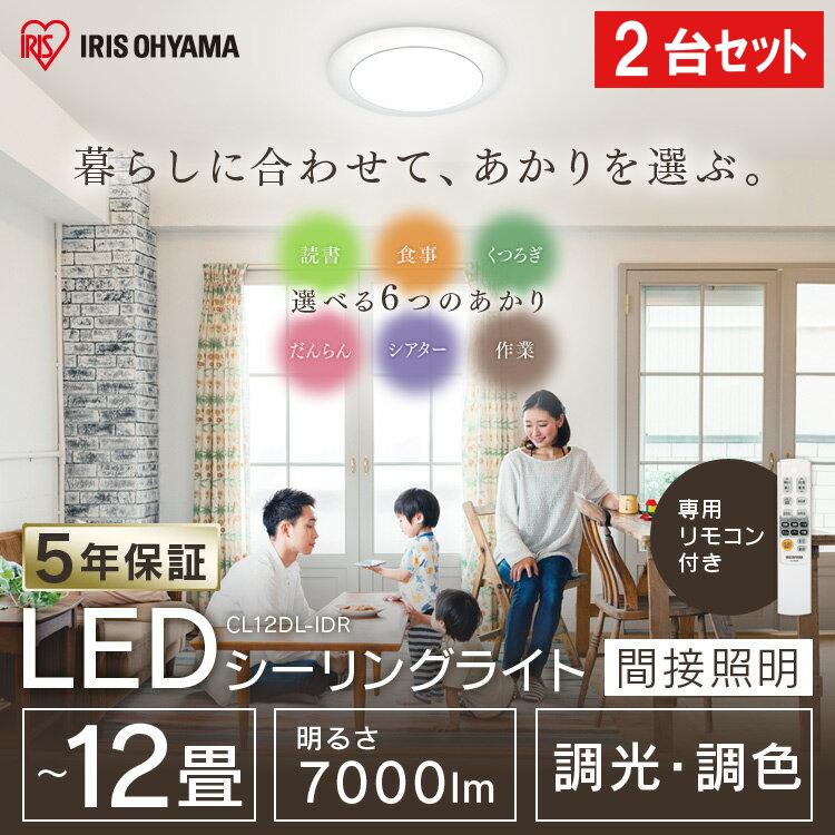 【2個セット】LEDシーリングライト 間接照明 12畳 調色 CL12DL-IDR 送料無料 LED シーリングライト 天井照明 照明器具 メタルサーキット 調光 省エネ 節電 リビング ダイニング 寝室 アイリスオーヤマ