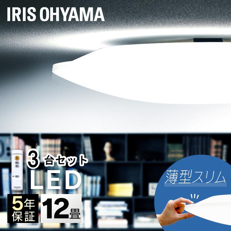 【3台セット】シーリングライ おしゃれト LED 12畳 アイリスオーヤマ5年保証 リモコン付き 調光 薄型 照明器具 天井照明 LED照明 コンパクト リビング ダイニング 寝室 CL12D-5.0 新生活 一人暮らし 工事不要 省エネ