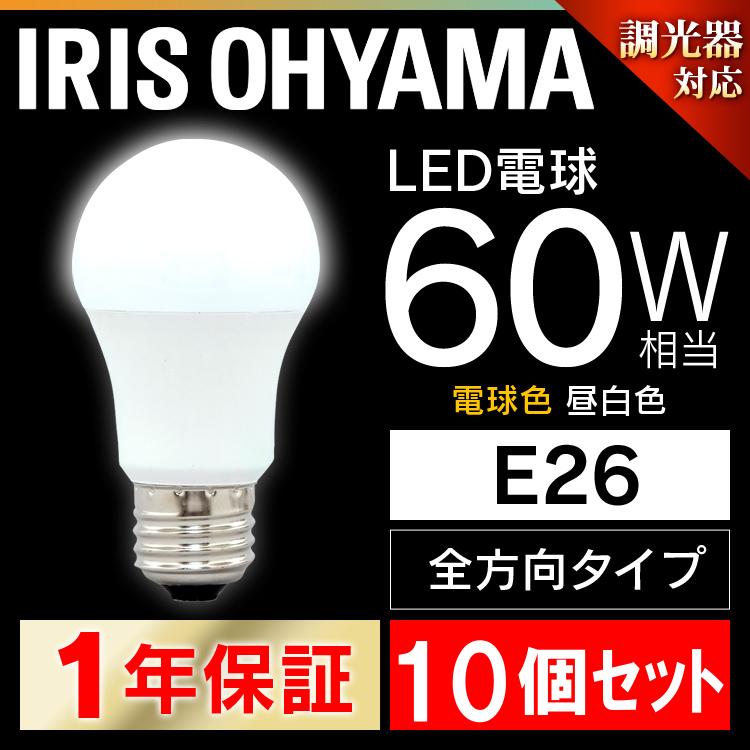 [エントリーでP5倍]【10個セット】 LED電球 E26 60W 調光器対応 電球色 昼白色 アイリスオーヤマ 全方向 LDA5N-G/W/D-4V1・LDA5L-G/W/D-4V1 密閉形器具対応 電球 26口金 60W形相当 長寿命 節電 全方向タイプ ペンダントライト デザイン照明 玄関 廊下