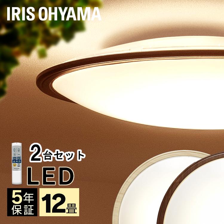 【2台セット】シーリングライト おしゃれ 12畳 led 北欧 調光調色 木枠 LEDシーリングライト メタルサーキットシリーズ ウッドフレーム CL12DL-5.1WF ウォールナット ナチュラル コンパクト 簡単取付 アイリスオーヤマ【送料無料】