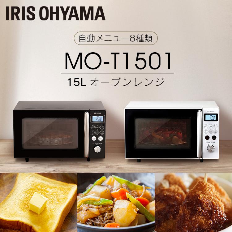 [5%OFFクーポン有]オーブンレンジ 15L MO-T1501-W MO-T1501-B ホワイト ブラック 送料無料 オーブンレンジ オーブン 家電 ターンテーブル 台所 キッチン 解凍 オートメニュー あたため 簡単 タイマー トースト 簡単操作 アイリスオーヤマ