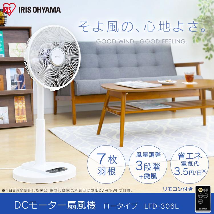 扇風機 リモコン アイリスオーヤマ LFD-306L リビング扇 DCモーター式 ロータイプ ホワイト   扇風機 リビング扇風機 ファン リビングファン 首振り 静音 リモコン付 タイマー 省エネ 節電 リビング DCモーター 季節家電 白