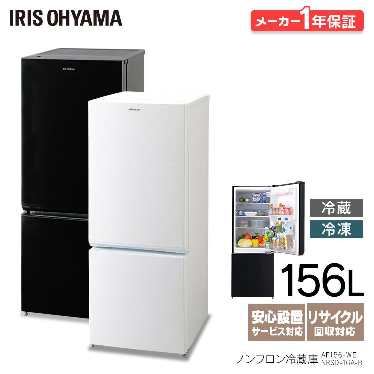 冷蔵庫 アイリスオーヤマ 156L 2ドア冷蔵庫 ノンフロン冷凍冷蔵庫 新生活 ひとり暮らし 一人暮らし ホワイト ブラック 送料無料 2ドア 右開き 冷凍庫 一人暮らし ひとり暮らし 白 シンプル コンパクト 省エネ 節電