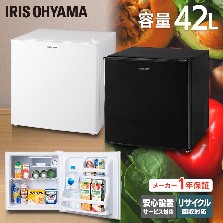 冷蔵庫 小型 ミニ ひとり暮らし 1ドア 42L ノンフロン冷蔵庫 送料無料 れいぞうこ 料理 調理 一人暮らし 独り暮らし 1人暮らし 家電 食糧 冷蔵 保存 保存食 食糧 白物 単身 れいぞう キッチン 台所 アイリスオーヤマ 東京ゼロエミ対象