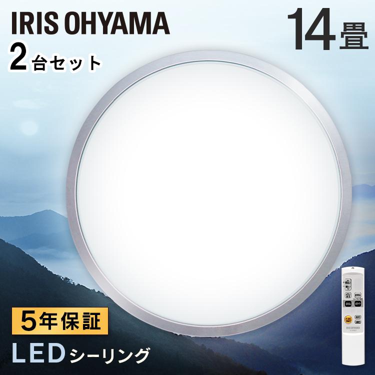 【2台セット】シーリングライト おしゃれ 14畳 led クリアフレーム アイリスオーヤマ 送料無料 リモコン付 インテリア 照明器具 天井照明 LED照明 ダイニング CL14D-5.0CF 調光 新生活 メーカー5年保証 長寿命
