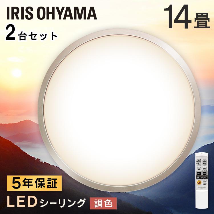 【2台セット】シーリングライト おしゃれ 14畳 リモコン付 調光調色 LED クリアフレーム アイリスオーヤマ省エネ インテリア 照明器具 天井照明 CL14DL-5.0CF メーカー5年保証 長寿命【送料無料】