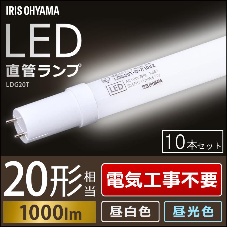 【10本セット】LED直管ランプ 20形相当 LDG20T・D・7/10V2 LDG20T・N・7/10V2 昼光色 昼白色 直管 17mm 17口金 一般電球 e17 20w相当 器具 省エネ 長寿命 グロースターター 直管型 直管led 蛍光灯 アイリスオーヤマ パック