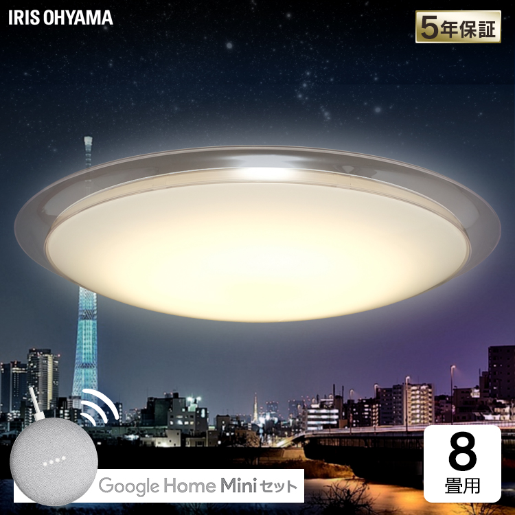 シーリングライト おしゃれ 8畳 調光調色 led 天井照明 照明器具 スマートスピーカー対応 CL8DL-6.0AITアイリスオーヤマ google home mini付き GA00210-JP チョーク デザインフレームタイプ【送料無料】