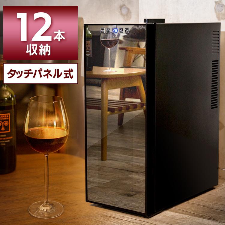 ワインセラー 家庭用 12本 APWC-35C 送料無料 ワインセラー 12本 温度設定 ワインクーラー 日本酒セラー ワイン冷蔵庫 ワイン収納 おしゃれ デザイン インテリア ミラーガラス 1ドア ペルチェ冷却方式 UVカットシンプル 父の日【D】
