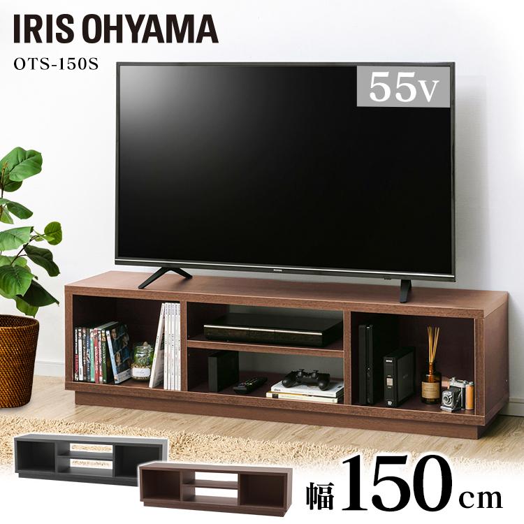 オープンテレビ台 スタンダードタイプ W1500 OTS-150S ウォールナット ブラックオーク送料無料 TV台 棚 ローボード 黒 茶色 収納 リビング アイリスオーヤマ