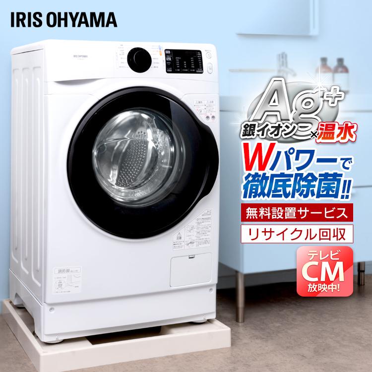[設置無料]洗濯機 ドラム式 8kg 一人暮らし ひとり暮らし HD81AR-W全自動洗濯機 ドラム式洗濯機 全自動 8.0kg 設置無料 ホース 槽洗浄 給水ホース 温水洗浄 アイリスオーヤマ 新生活 ホワイト 白 シンプル 部屋干し