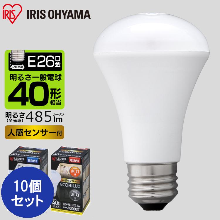【10個セット】電球 LED センサー E26 40W ライト 人感センサー 自動消灯 明かり おしゃれ 新生活 引っ越し 昼白色 電球色 LDR5N-H-S6 LDR5L-H-S6 防犯 廊下 トイレ 寝室 リビング ECOHiLUX アイリスオーヤマ パック【送料無料】
