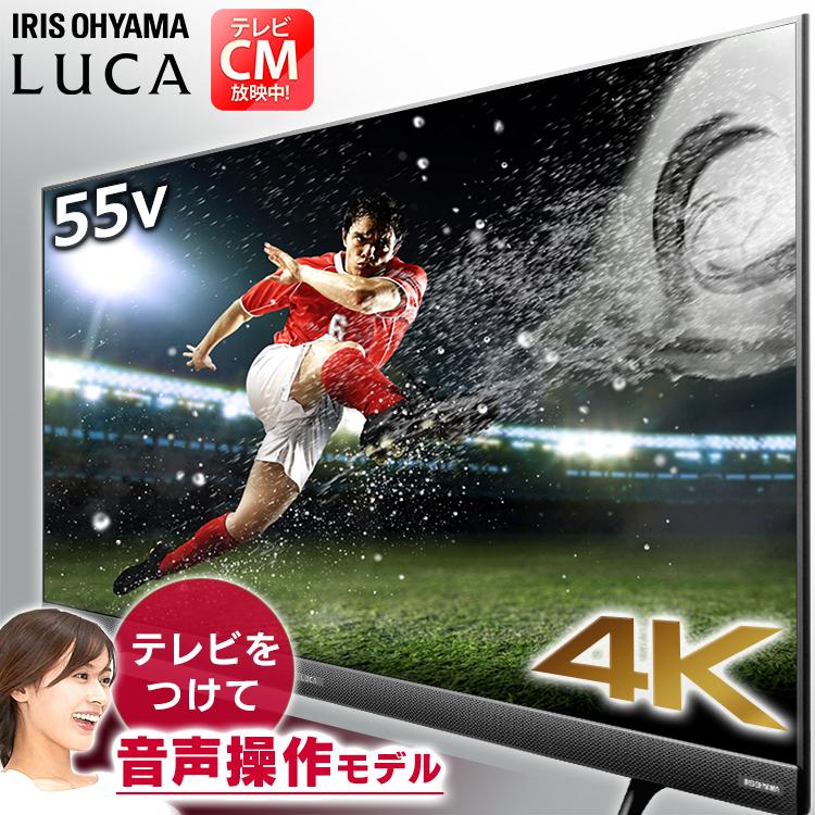テレビ 55型 4K対応 音声操作 液晶テレビ 55インチ アイリスオーヤマ 3年保証 スピーカー前面 ダブルチューナー HDR対応 4K対応液晶テレビ 外付けHDD録画機能付き 地デジ BS CS 4Kテレビ TV ブラック 55UB28VC 送料無料