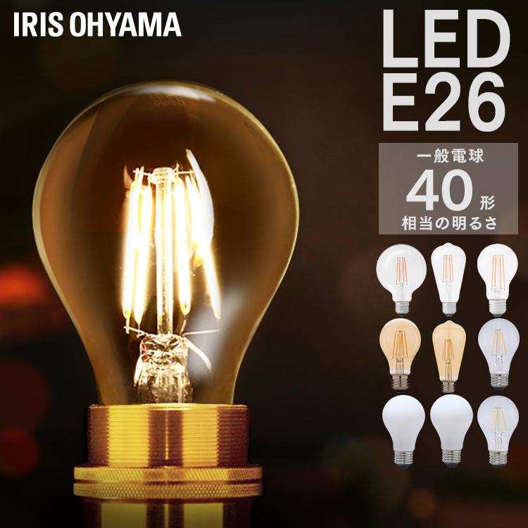電球 e26 led アイリスオーヤマ 40W おしゃれ フィラメント電球 非調光 お気に入り LDA4C-G-FK メーカー直売 キャンドル色 LDA4N-G-FC 電球色 LDA4C-G-FC 送料無料 昼白色