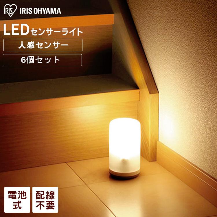 【6個セット】センサーライト アイリスオーヤマ BSL-10L 乾電池式 LEDセンサーライト 自動点灯 自動消灯 防犯 防水 ライト センサー付き LED LEDライト 簡単設置 配線不要 長寿命 シンプル 小型 コンパクト 室内 廊下 階段 足元