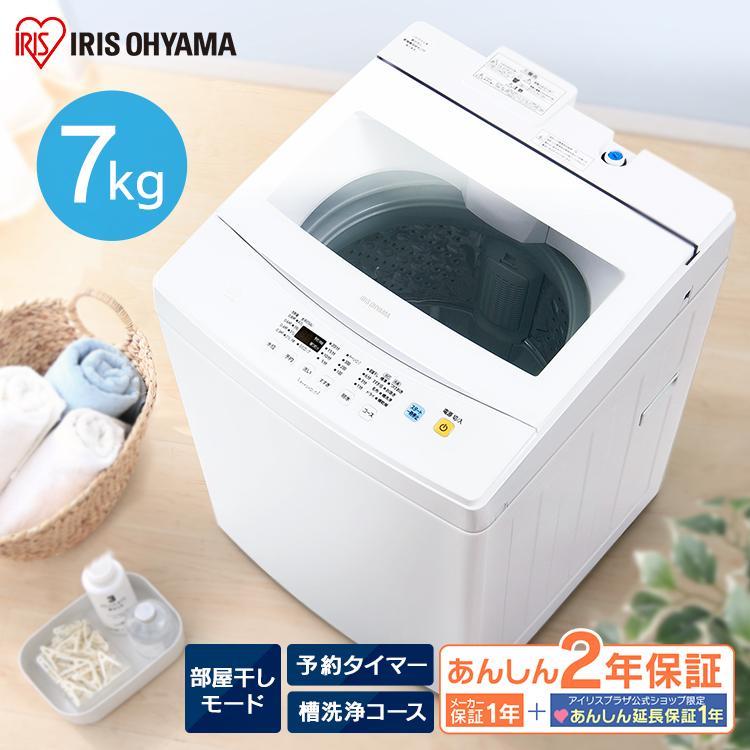 [設置対応可]洗濯機 7kg 一人暮らし ひとり暮らし IAW-T702全自動洗濯機 縦型洗濯機 全自動 7.0kg ホース 糸くずフィルター 槽洗浄 槽乾燥 給水ホース 衣類乾燥 アイリスオーヤマ 新生活 ホワイト 白 部屋干し アイリス 洗濯