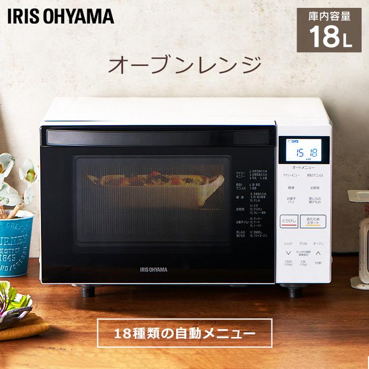 オーブンレンジ 電子レンジ フラット オーブン アイリスオーヤマ 調理器具 MO-F1802 MO-F1807 18Lグリルレンジ レンジ フラットテーブル グリル 新生活 キッチン 一人暮らし アイリス ホワイト 白