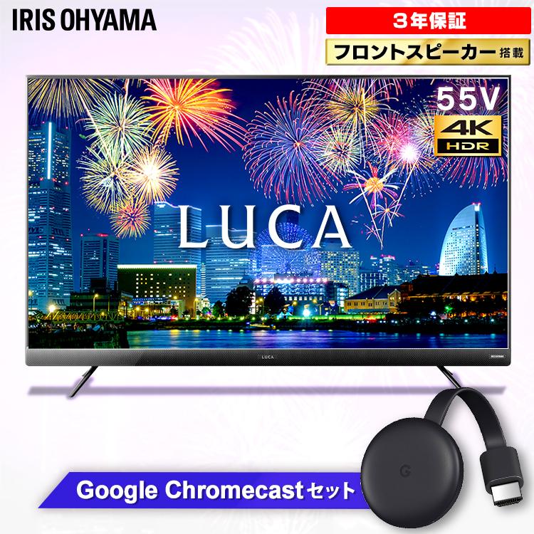 Google Chromecast クロームキャストセット 4K対応液晶テレビ 55インチ ブラック 55UB20K 送料無料 地デジ BS CS 4K テレビ 液晶テレビ リビング アイリスオーヤマ