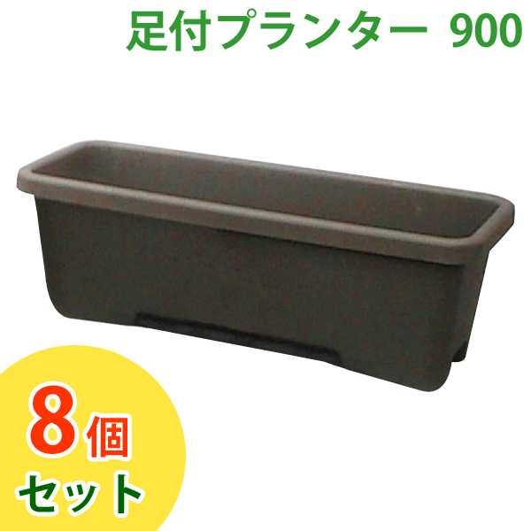 【送料無料】アイリスオーヤマ ☆8個セット☆ 足付プランター 900 ダークブラウン